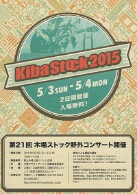 木場ストックポスター2015