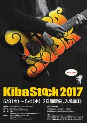 木場ストック2017